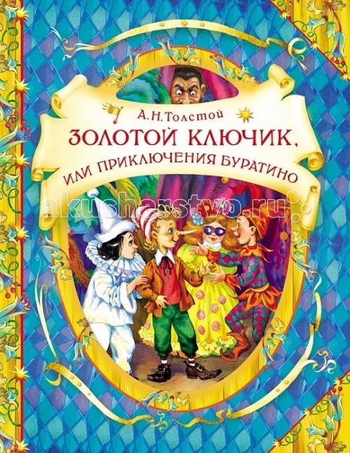 Художественные книги Росмэн Золотой ключик, или Приключения Буратино приключения буратино ремастированный dvd