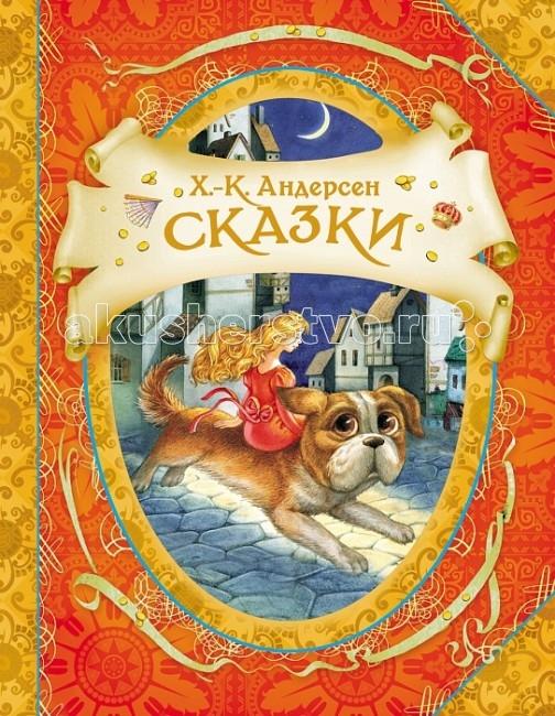 Художественные книги Росмэн Сказки Андерсен Х.-К. андерсен х самые любимые сказки
