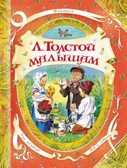 Художественные книги Росмэн Сборник Малышам Толстой Л.Н. художественные книги росмэн сборник стихов дед мороз