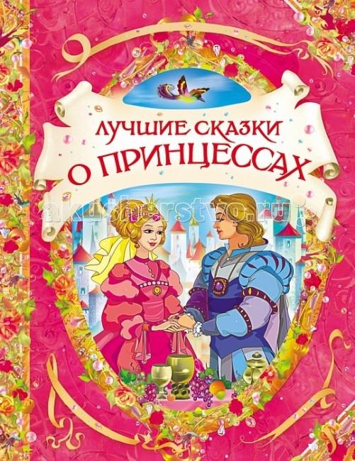 Художественные книги Росмэн Лучшие сказки о принцессах росмэн лучшие сказки о богатырях