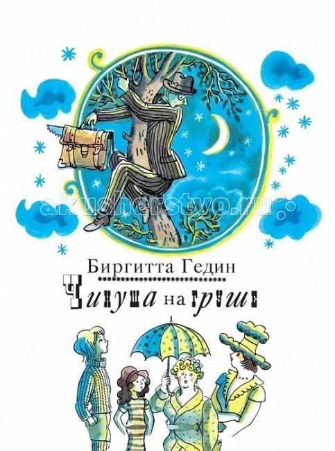 Художественные книги Росмэн Сказка Чинуша на груше Гедин Б.
