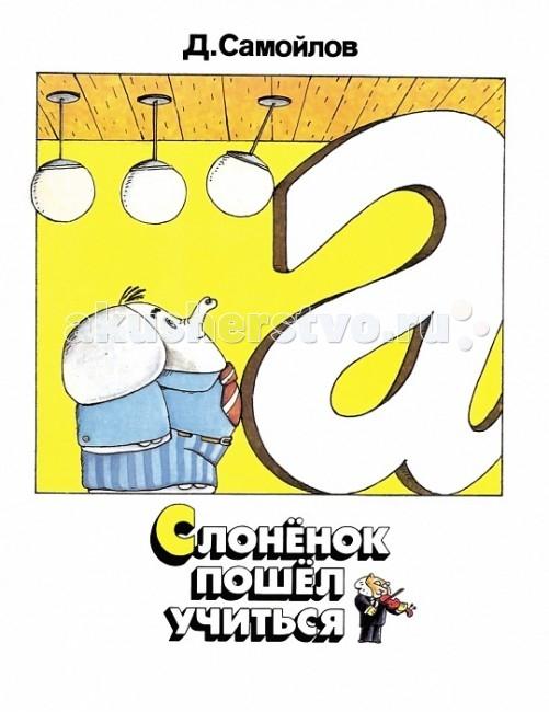 Художественные книги Росмэн Сказка в стихах Слоненок пошел учиться Самойлов Д. пошел козел на базар