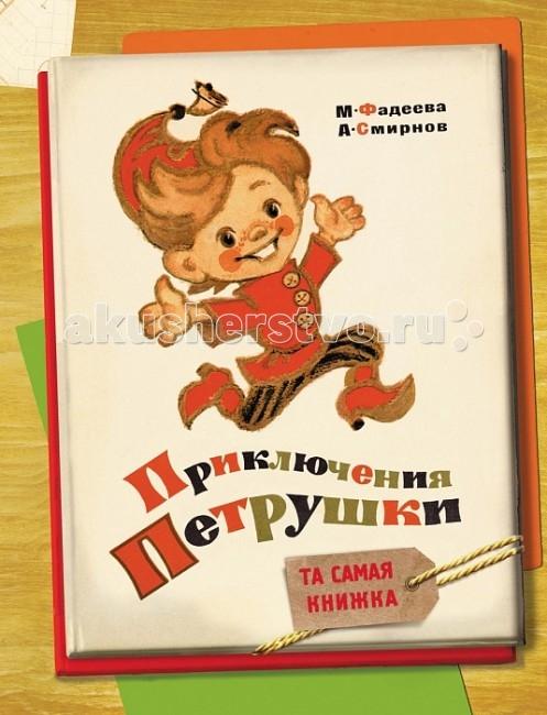 Художественные книги Росмэн Сказка Приключения Петрушки Фадеева М., Смирнов А.