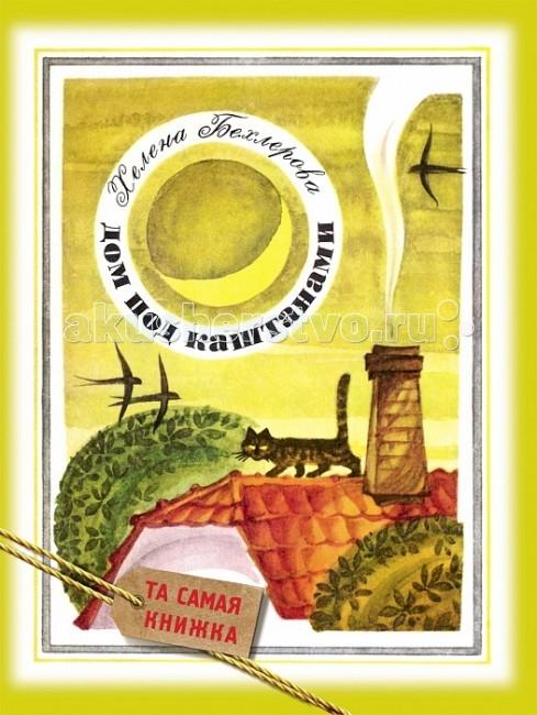 Художественные книги Росмэн Дом под каштанами Бехлерова Х. рязань дом под снос