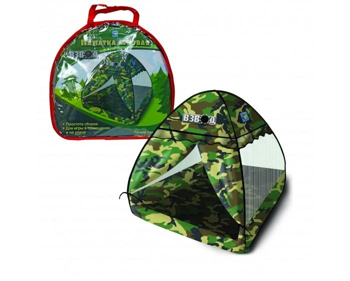 Палатки-домики 1 Toy Палатка домик взвод палатка игровая 1 toy домик т59899