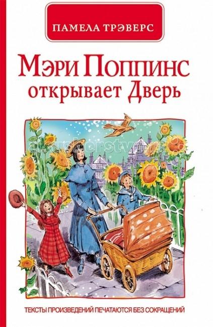 Художественные книги Росмэн Сказочная повесть Мэри Поппинс открывает дверь Трэверс П. дверь царговая что это