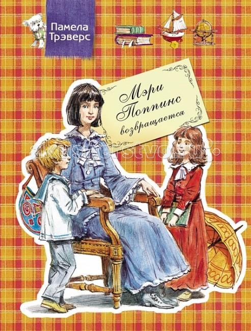 Художественные книги Росмэн Сказочная повесть Мэри Поппинс возвращается Трэверс П. 13479