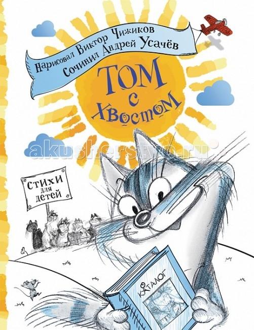 Художественные книги Росмэн Стихи Том с хвостом Усачев А.А. прокофьева с л неизвестный с хвостом
