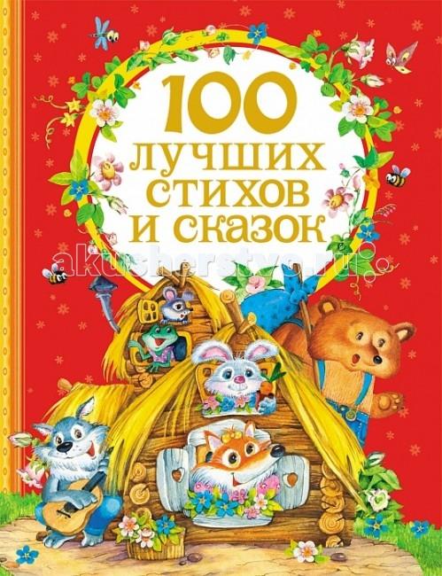 Художественные книги Росмэн Сборник 100 лучших стихов и сказок детские книги сказок и стихов комплект из 33 книг page 3