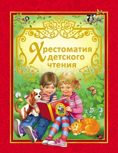 Художественные книги Росмэн Сборник Хрестоматия детского чтения