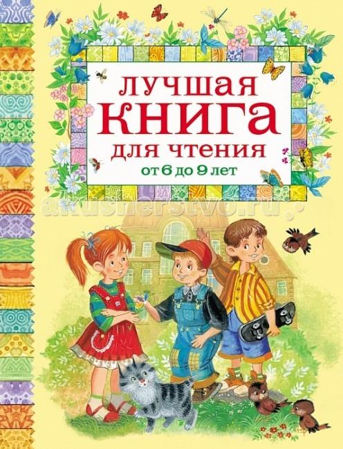 Художественные книги Росмэн Лучшая книга для чтения от 6 до 9 лет