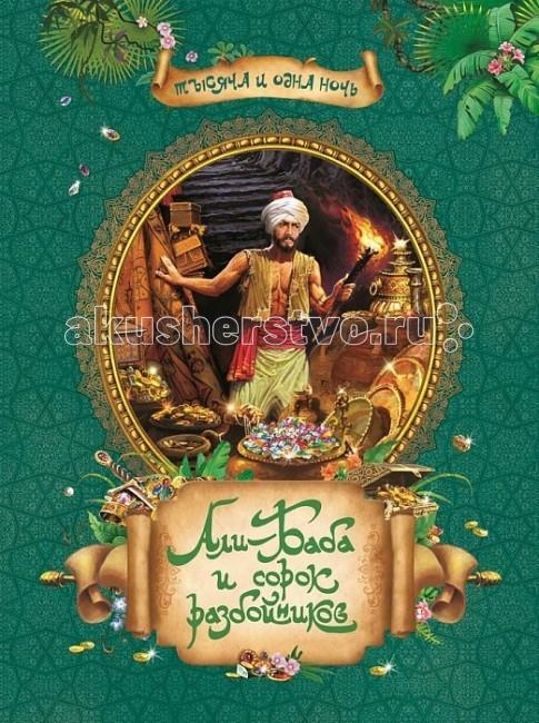 Художественные книги Росмэн Сказка Али-баба и сорок разбойников али баба и сорок разбойников арабские народные сказки