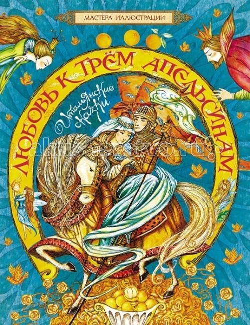 Художественные книги Росмэн Итальянские сказки Любовь к трем апельсинам