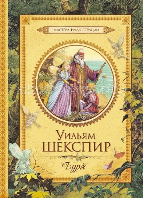 Художественные книги Росмэн Буря Шекспир У. уильям шекспир буря