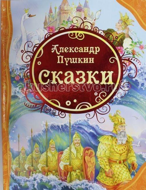 Купить Художественные книги, Росмэн Сказки Пушкин А.С.