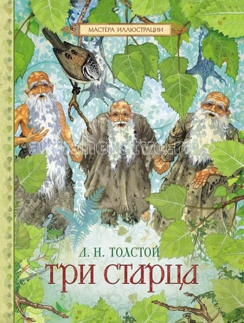 Художественные книги Росмэн Три старца Толстой Л.Н.