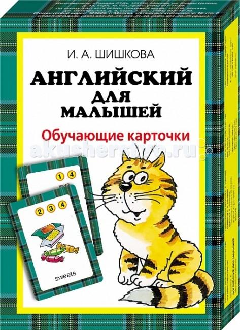 Раннее развитие Росмэн Обучающие карточки Английский для малышей улыбка обучающие карточки игрушки