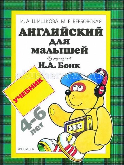 Раннее развитие Росмэн Учебник Английский для малышей учебник английский для малышей росмэн учебник английский для малышей