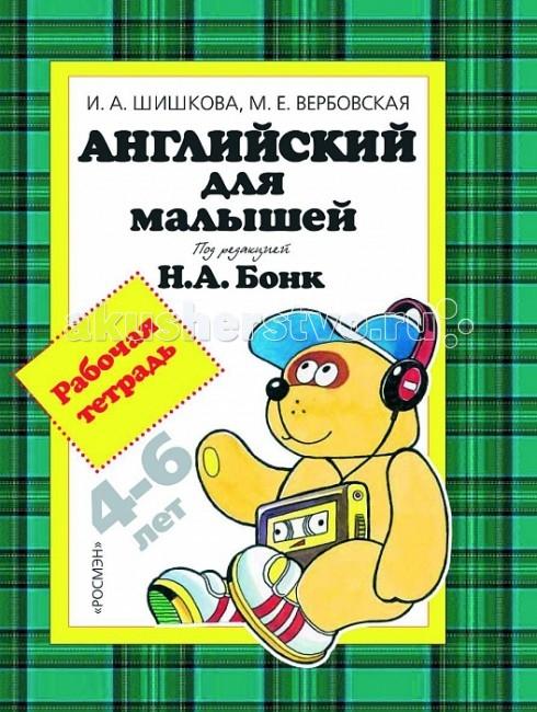 Раннее развитие Росмэн Рабочая тетрадь Английский для малышей учебник английский для малышей росмэн учебник английский для малышей