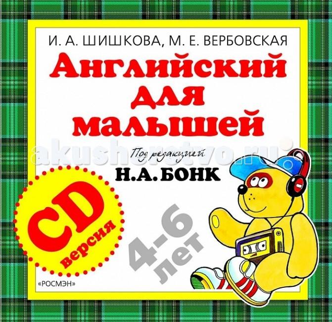 Раннее развитие Росмэн Компакт-диск Английский для малышей учебник английский для малышей росмэн учебник английский для малышей
