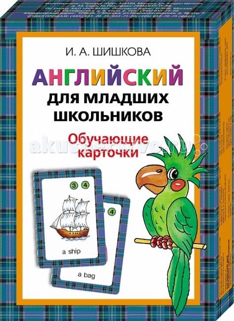 Раннее развитие Росмэн Обучающие карточки Английский для младших школьников улыбка обучающие карточки игрушки