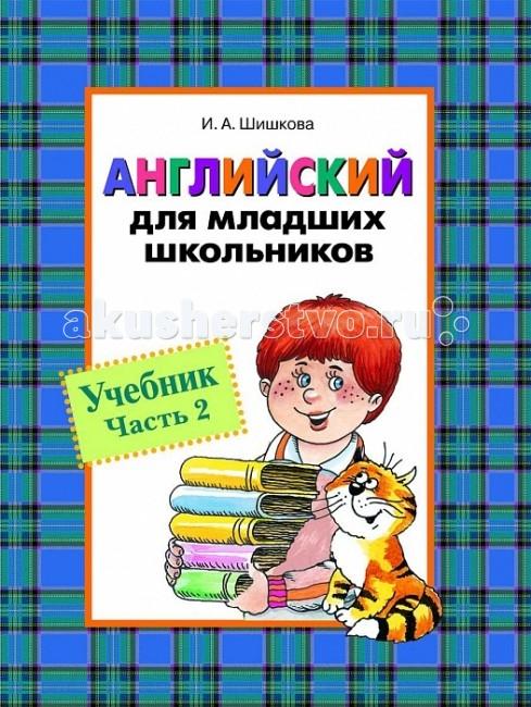 Раннее развитие Росмэн Учебник Английский для младших школьников (часть 2) учебник английский для малышей росмэн учебник английский для малышей