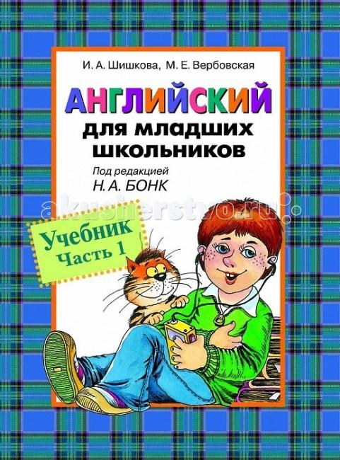 Раннее развитие Росмэн Учебник Английский для младших школьников (часть 1) шишкова и а cd rom mp3 английский для младших школьников часть 2