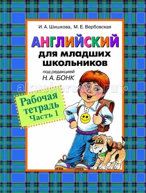 Раннее развитие Росмэн Рабочая тетрадь Английский для младших школьников (часть 1) шишкова и а cd rom mp3 английский для младших школьников часть 2