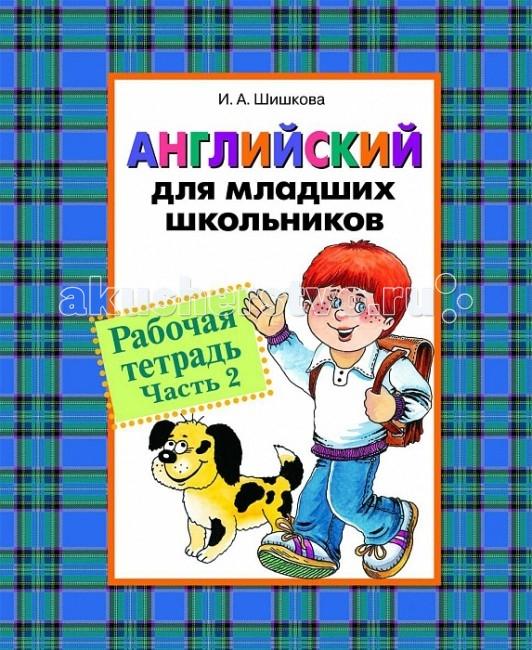 Раннее развитие Росмэн Рабочая тетрадь Английский для младших школьников (часть 2) шишкова и а cd rom mp3 английский для младших школьников часть 2
