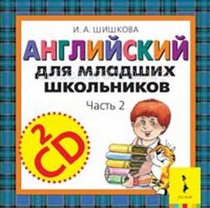 Раннее развитие Росмэн 2 компакт-диска Английский для младших школьников (часть 2)