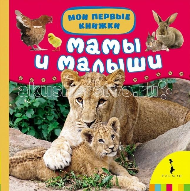 Книжки-картонки Росмэн Книжка для детей Мамы и малыши книжки картонки росмэн книжка панда