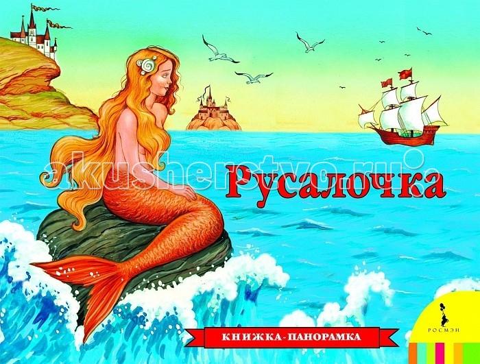Книжки-панорамки Росмэн Сказка Русалочка Андерсен Х.-К
