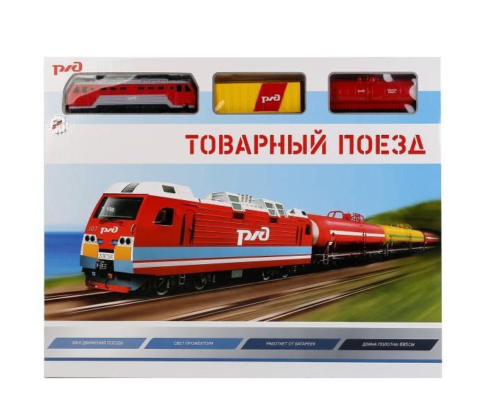 Железные дороги Играем вместе Железная дорога РЖД Товарный поезд
