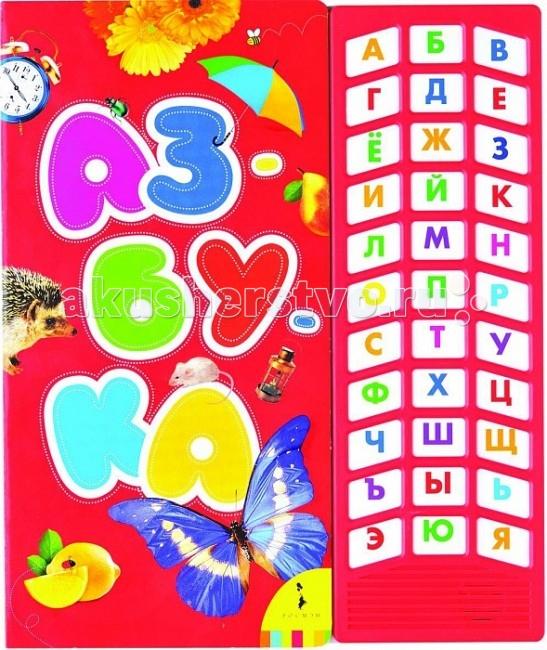 Росмэн Азбука (33 кнопки)