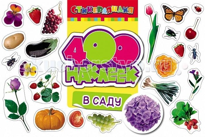 Детские наклейки Росмэн Стикерляндия 400 наклеек В саду росмэн 200 наклеек тачки