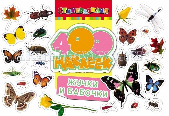 Детские наклейки Росмэн Стикерляндия 400 наклеек Жучки и бабочки