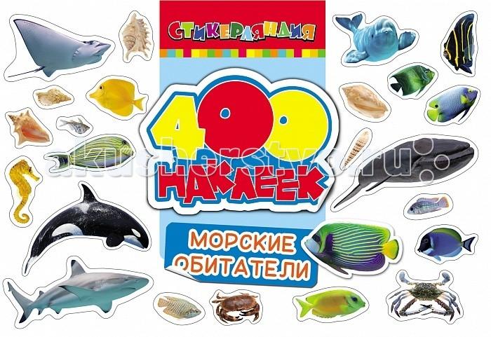 Детские наклейки Росмэн Стикерляндия 400 наклеек Морские обитатели улыбка обучающие карточки морские обитатели