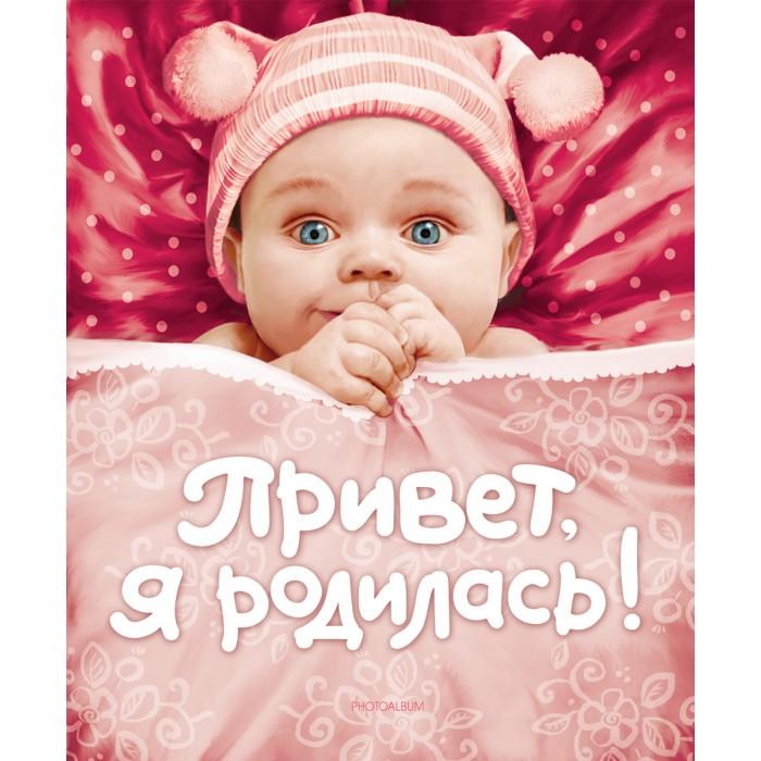 Фотоальбомы и рамки Росмэн Фотоальбом Привет, я родилась! привет это я фотоальбом розовый