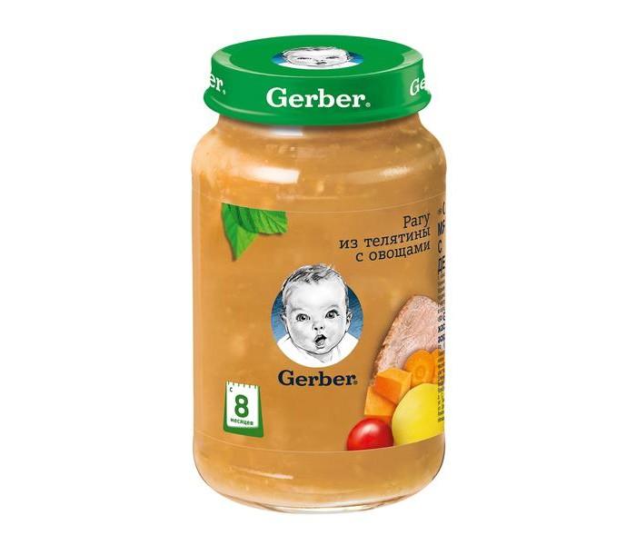 Пюре Gerber Пюре рагу из телятины с овощами с 8 мес. 190 г пюре marmaluzi пюре овощи со свеклой и языком с 9 мес 190 г