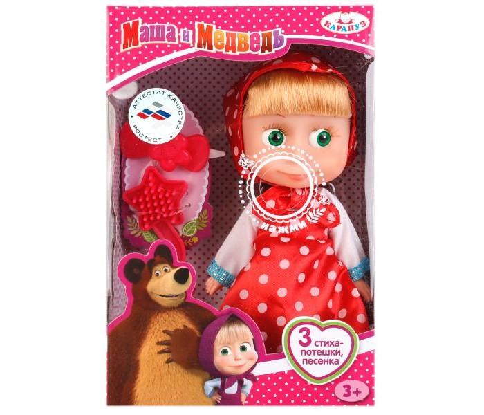 Куклы и одежда для кукол Карапуз Кукла Маша 15 см