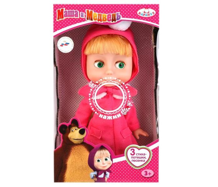 Карапуз Кукла Маша 83033C 25 см