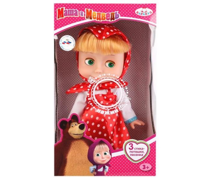 Куклы и одежда для кукол Карапуз Кукла Маша 83033B 25 см