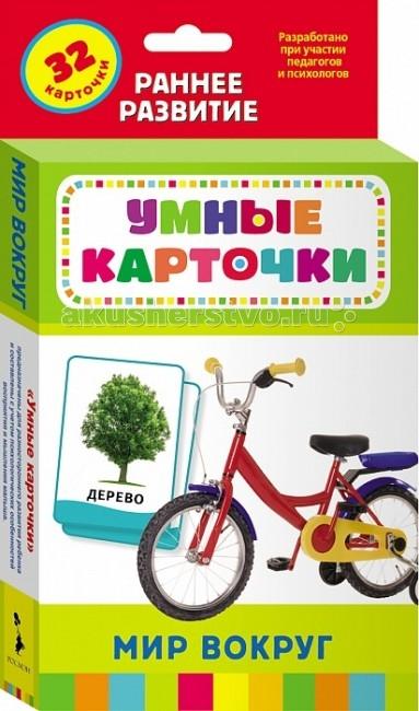 Раннее развитие Росмэн Развивающие карточки Мир вокруг раннее развитие росмэн развивающие карточки учимся читать page 5