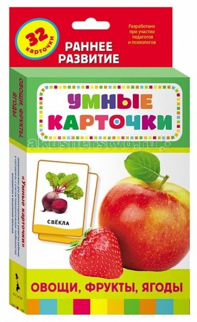 Раннее развитие Росмэн Развивающие карточки Овощи, фрукты, ягоды настольная игра росмэн овощи фрукты ягоды 20988