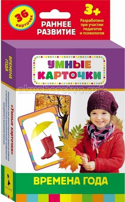 Раннее развитие Росмэн Развивающие карточки Времена года раннее развитие росмэн развивающие карточки учимся читать page 5