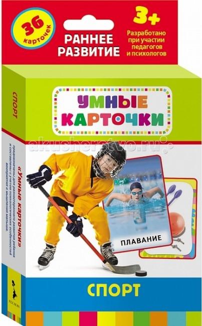 Раннее развитие Росмэн Развивающие карточки Спорт