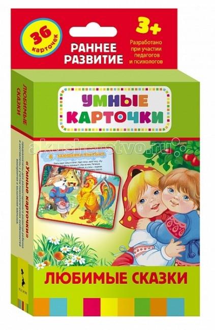 Раннее развитие Росмэн Развивающие карточки Любимые сказки