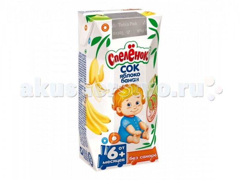 Соки и напитки Спеленок Сок Яблоко-банан с мякотью с 6 мес. 200 мл соки и напитки спеленок нектар морковь с мякотью с 4 мес 200 мл