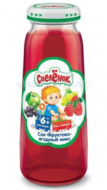 Соки и напитки Спеленок Сок Фруктово-ягодный микс с 6 мес. 200 мл сок gerber яблочно виноградный с шиповником с 6 мес 175 мл