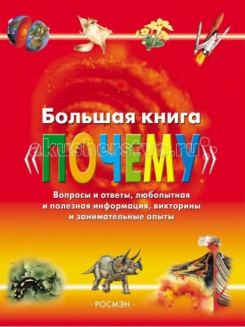 Энциклопедии Росмэн Большая книга Почему моя большая книга о животных 1000 фотографий
